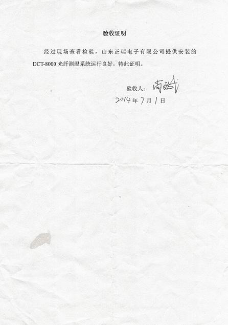 乐鱼真人平台_在线-登录验收报告320170417 01.jpg
